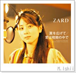 ZARDの名曲07