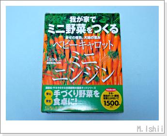 ベビキャロ栽培のムック本01