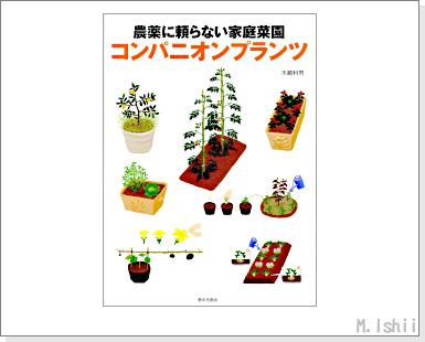 園芸のバイブル01