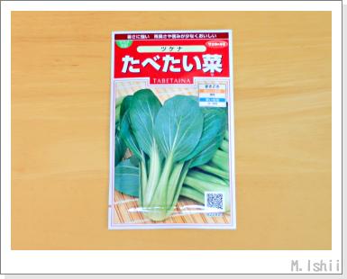 たべたい菜の種