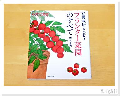 園芸本2013_01