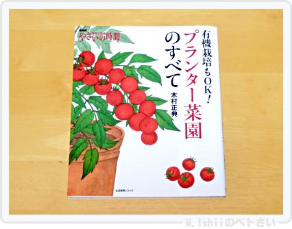 新たな園芸本01