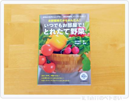 新たな園芸本02