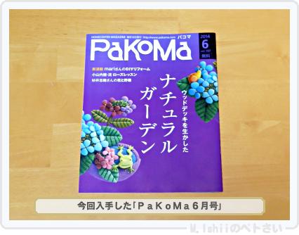 PaKoMa6月号