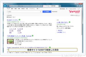 検索サイト01