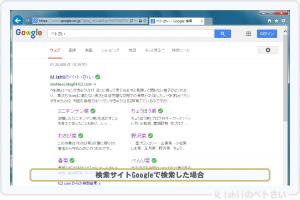 検索サイト02