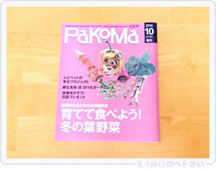 PaKoMa10月号
