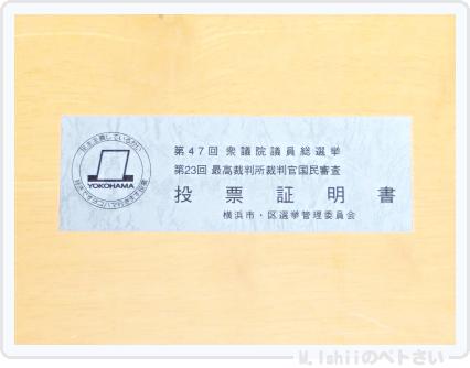 投票証明書2014