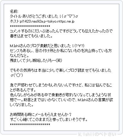 迷惑コメント全文2015