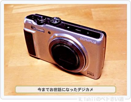 ペトさい撮影に使うデジカメ01