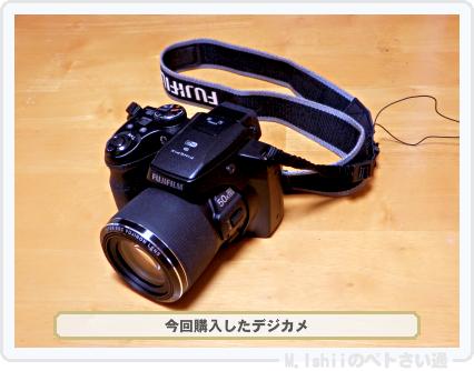 ペトさい撮影に使うデジカメ02