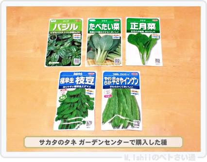 購入した野菜の種2016春