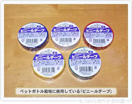5種類のビニールテープ