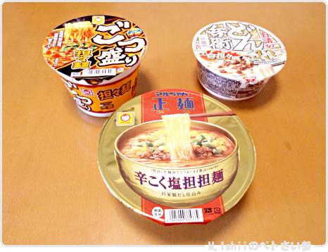 ブログ企画用食材01