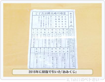 ガリガリ君10-1