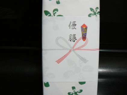 0812賞品