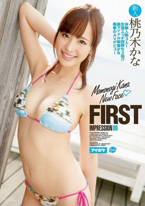 桃乃木かな(もものぎかな)Fカップ巨乳で超美少女アイドルAV女優のエロ画像 269枚 No.70