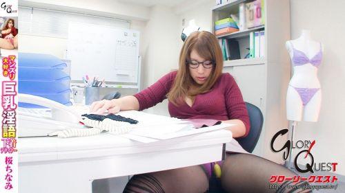 桜ちなみ(さくらちなみ)デカパイでビッチギャルなAV女優エロ画像 103枚 No.6