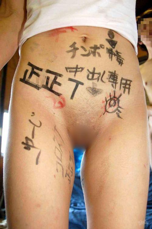 【画像】体中に落書きされて性奴隷・肉便器的扱いをされるドM女達www 31枚 No.5