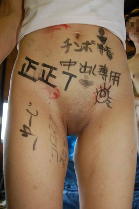 【画像】体中に落書きされて性奴隷・肉便器的扱いをされるドM女達www 31枚 No.14