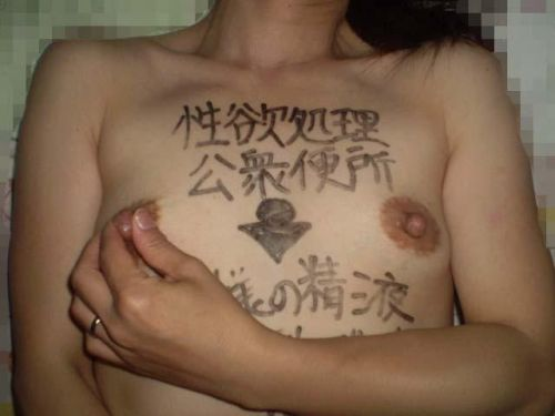 【画像】体中に落書きされて性奴隷・肉便器的扱いをされるドM女達www 31枚 No.31