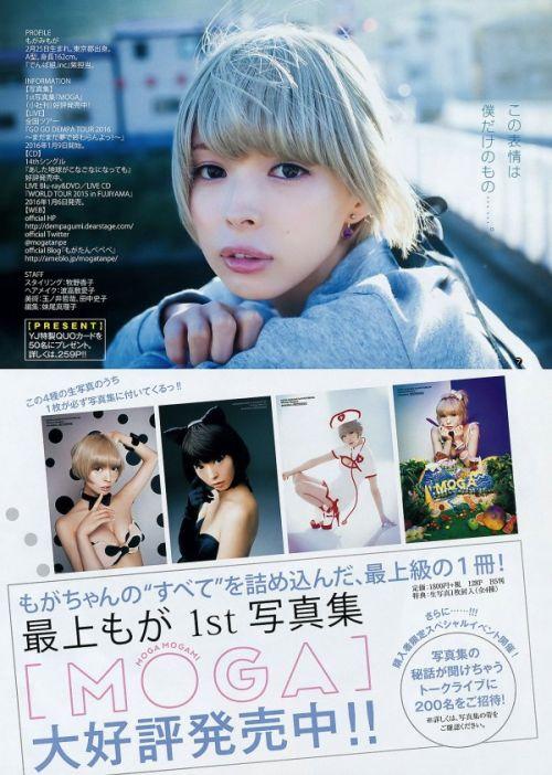 最上もが でんぱ組.incのお色気担当!巨乳エロアイドルのエロ画像 157枚 No.9