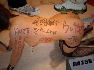肉便器ドM女のお尻に書かれた落書きが直球勝負でエロ面白いwww 39枚 No.2