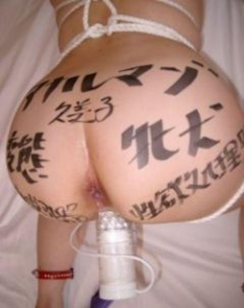 肉便器ドM女のお尻に書かれた落書きが直球勝負でエロ面白いwww 39枚 No.13