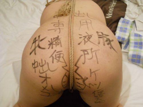 肉便器ドM女のお尻に書かれた落書きが直球勝負でエロ面白いwww 39枚 No.17