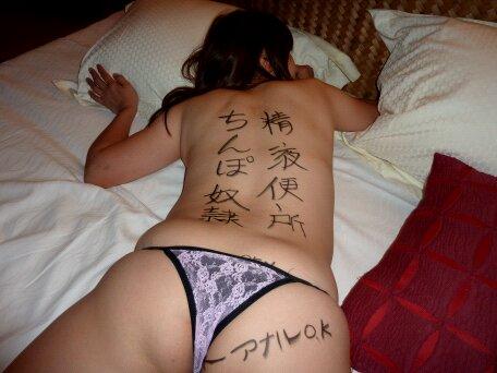肉便器ドM女のお尻に書かれた落書きが直球勝負でエロ面白いwww 39枚 No.20