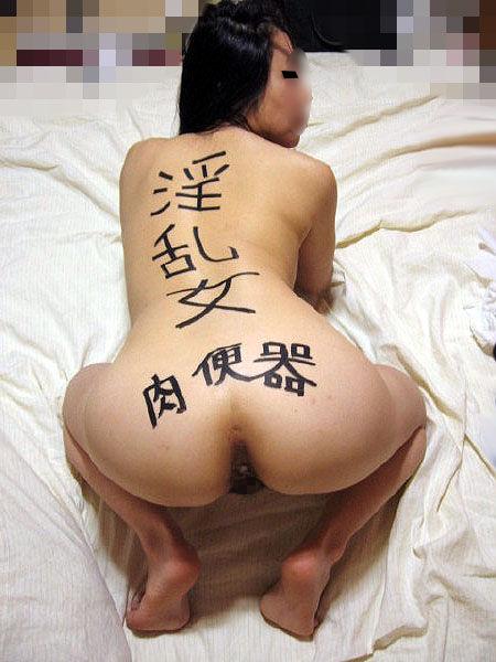 肉便器ドM女のお尻に書かれた落書きが直球勝負でエロ面白いwww 39枚 No.31