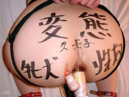 肉便器ドM女のお尻に書かれた落書きが直球勝負でエロ面白いwww 39枚 No.33
