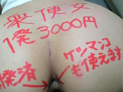 肉便器ドM女のお尻に書かれた落書きが直球勝負でエロ面白いwww 39枚 No.34