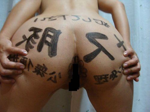 肉便器ドM女のお尻に書かれた落書きが直球勝負でエロ面白いwww 39枚 No.37