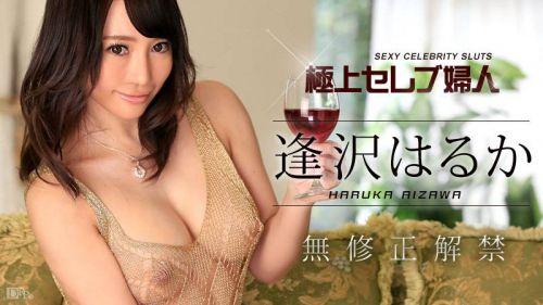 逢沢はるか(あいざわはるか)淫乱Gカップ美熟女AV女優のエロ画像 195枚 No.89