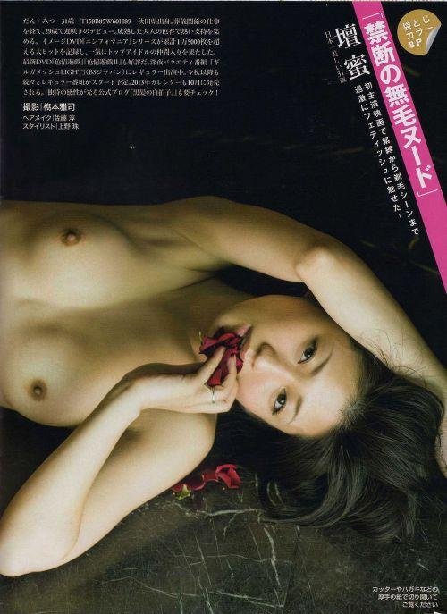 壇蜜がヘアヌードや緊縛コスプレで勃起確定なアヘ顔エロ画像 103枚 No.5