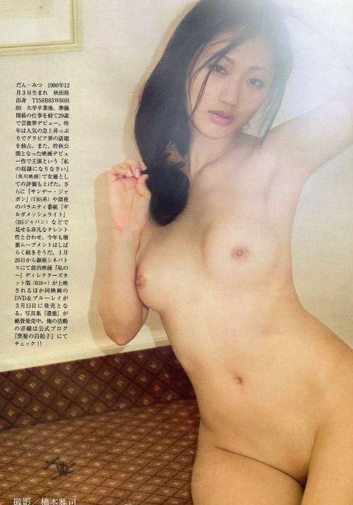 壇蜜がヘアヌードや緊縛コスプレで勃起確定なアヘ顔エロ画像 103枚 No.19