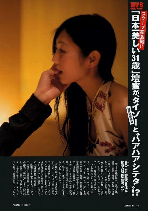 壇蜜がヘアヌードや緊縛コスプレで勃起確定なアヘ顔エロ画像 103枚 No.25