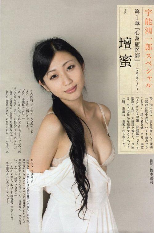壇蜜がヘアヌードや緊縛コスプレで勃起確定なアヘ顔エロ画像 103枚 No.27