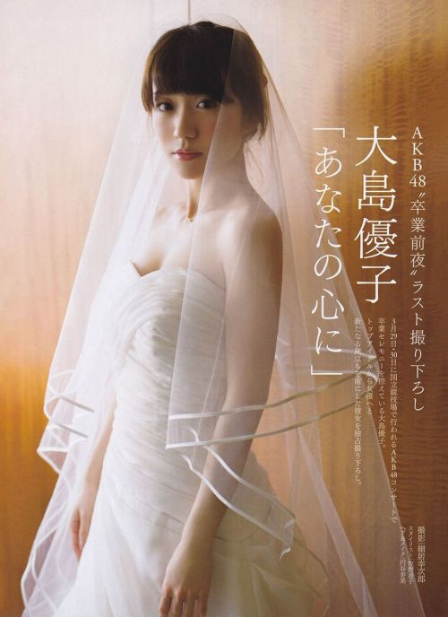 大島優子のおひさまのような笑顔と胸チラと太もものエロ画像 177枚 No.14