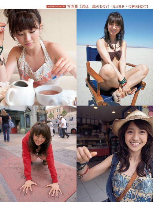 大島優子のおひさまのような笑顔と胸チラと太もものエロ画像 177枚 No.166