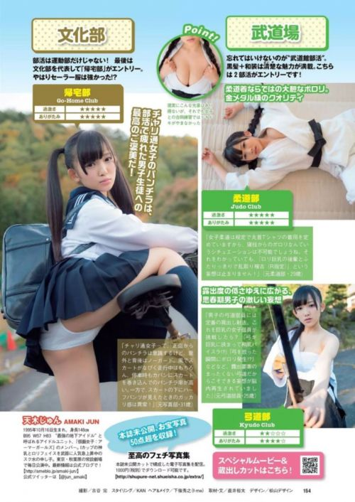 天木じゅん(あまきじゅん)童顔爆乳モンスターアイドルの水着エロ画像 111枚 No.9