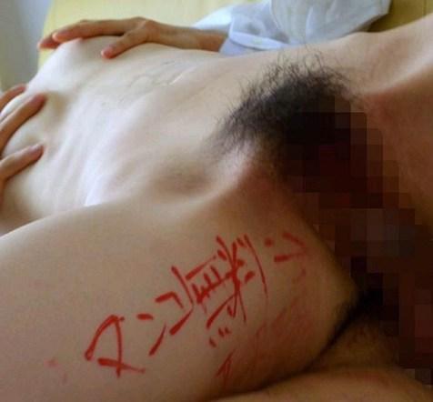 体中に落書きされたドM肉便器女性にチンコやディルドを突っ込むエロ画像 31枚 No.5