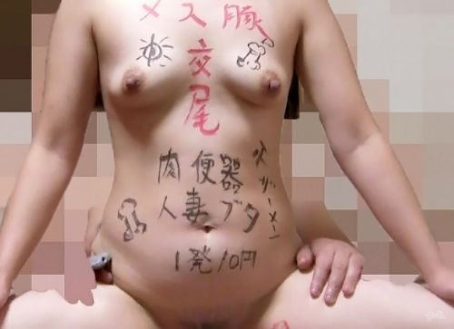 体中に落書きされたドM肉便器女性にチンコやディルドを突っ込むエロ画像 31枚 No.10