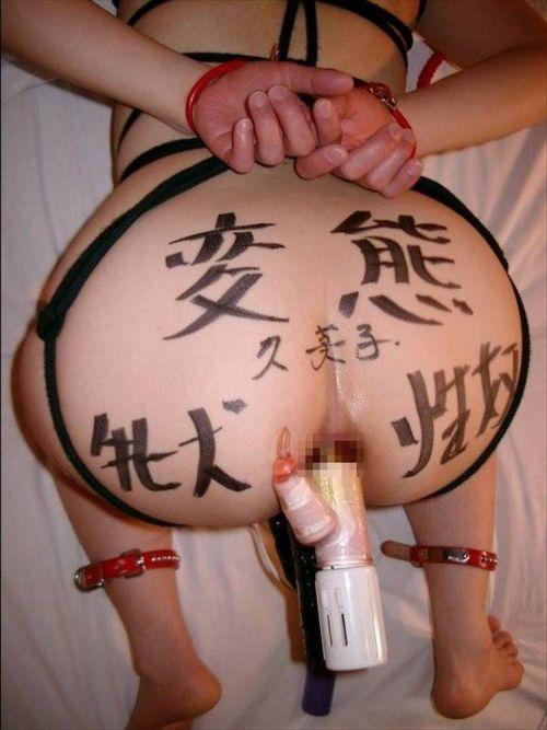 体中に落書きされたドM肉便器女性にチンコやディルドを突っ込むエロ画像 31枚 No.13