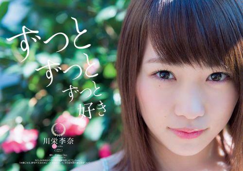【元AKB48】川栄李奈 女優として活躍中のおっぱい水着なエロ画像 95枚 No.36