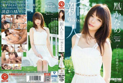 凰かなめ 橋本環奈似の人気ユーチューバーがAV女優なったエロ画像 82枚 No.37