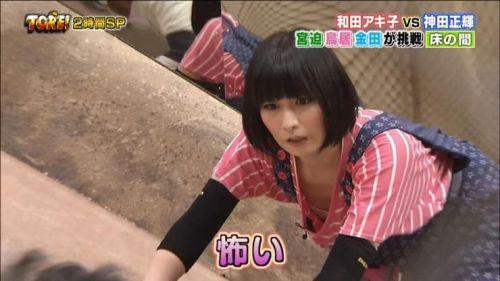 芸能人胸チラ画像!TVに映った女子アナ・タレントの上乳エロ画像 34枚 No.20