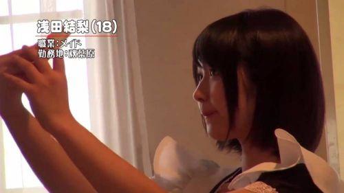 浅田結梨(あさだゆうり)秋葉原でメイドをしてた童顔巨乳美少女AV女優のエロ画像 94枚 No.45