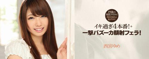 西宮ゆめ(にしのみやゆめ) 現役美少女アイドルがAVデビューエロ画像 51枚 No.38